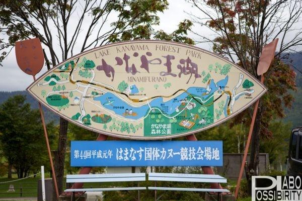 かなやま湖畔キャンプ場,南富良野町,カヌー,秘境,2020年料金改定