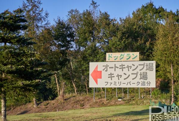 北海道キャンプ場,ペットOK,ドッグラン,犬同伴OK,サイトファミリーパーク追分オートキャンプ場