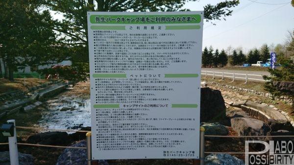 安平町弥生パークキャンプ場ドッグラン,2020年最新情報