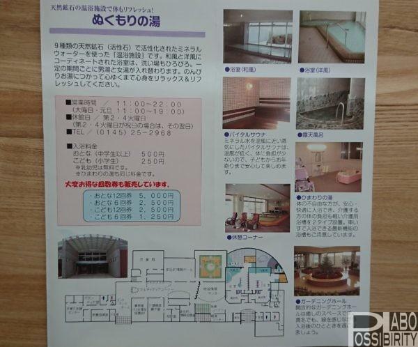 安平町弥生パークキャンプ場ドッグランぬくもりの湯,2020年最新情報