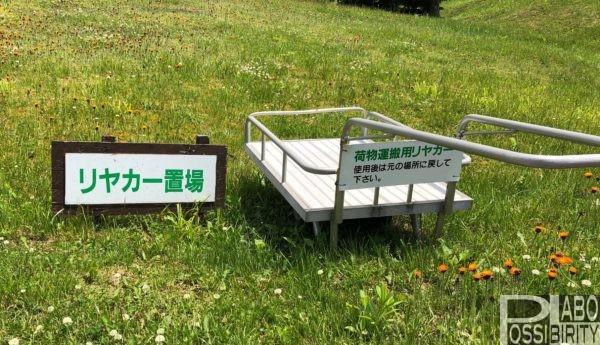 エルム高原オートキャンプ場