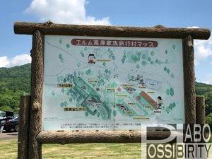 エルム高原家族旅行村