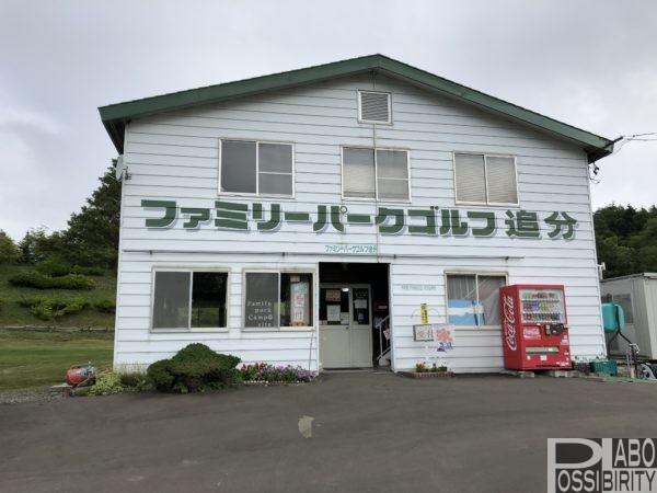 ファミリーパーク追分オートキャンプ場北海道
