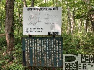 利根別自然公園キャンプ場