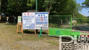 利根別自然公園キャンプ場_