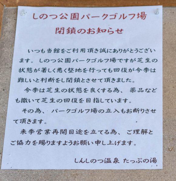 新篠津村しのつ公園キャンプ場,予約なし,新篠津温泉,札幌近郊
