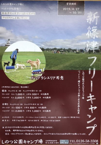北海道キャンプ場,予約なし,おすすめキャンプ場,札幌近郊しのつ公園キャンプ場_