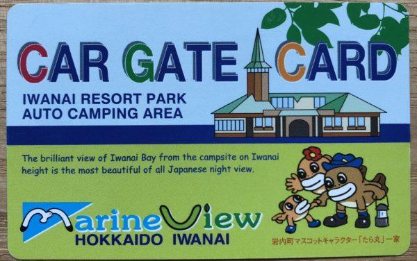 岩内オートキャンプ場マリンビュー予約に役立つサイト&コテージ情報,いわないリゾートパーク,日本夜景遺産,2020年最新