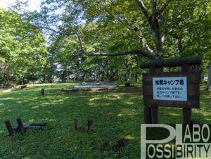 新冠町判官館森林公園キャンプ場