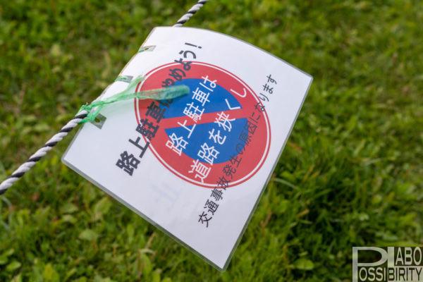 札幌近郊南幌町三重緑地公園キャンプ場デイキャンプおすすめ,予約なし,焚き火禁止,2020年