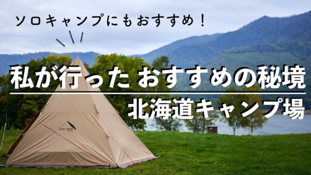 ソロキャンプ,おすすめソロキャンプ,北海道,キャンプ場,サイト,秘境,静か,景色,絶景,おすすめ,予約不要,予約なし,自然