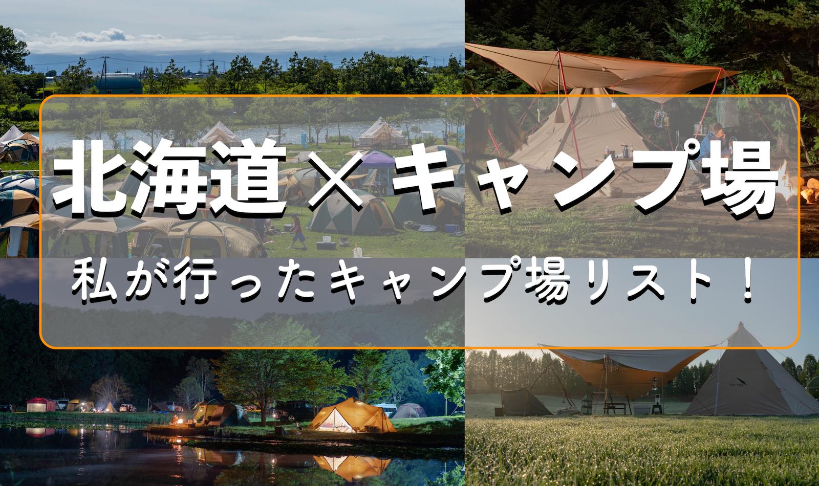 場 キャンプ 白樺 内 岩尾 湖