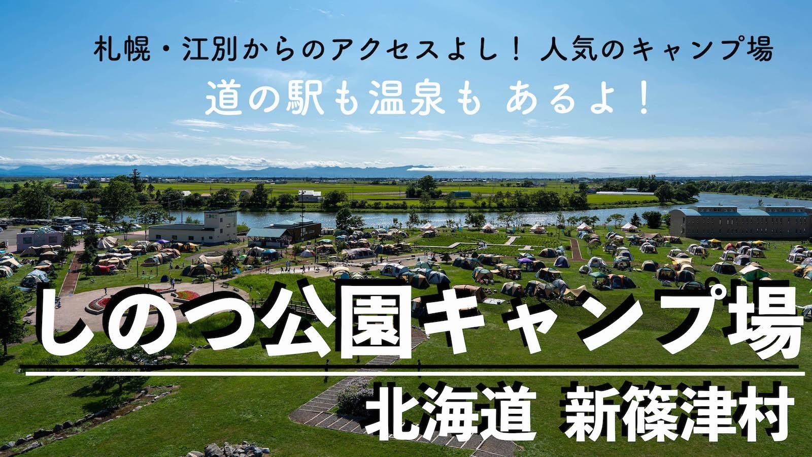 新篠津村しのつ公園キャンプ場