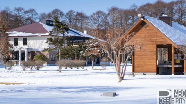オートリゾート苫小牧アルテン冬キャンプ