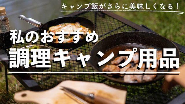 おすすめ調理キャンプ用品