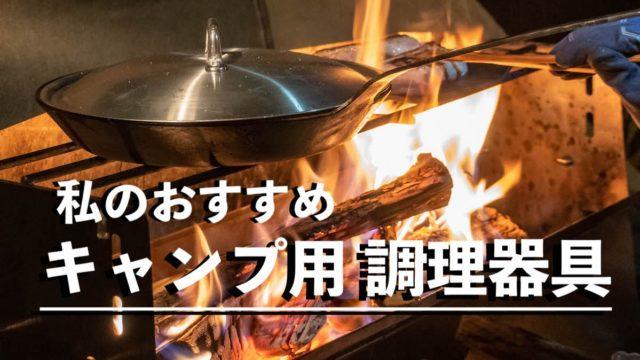 おすすめキャンプ用調理器具トップ