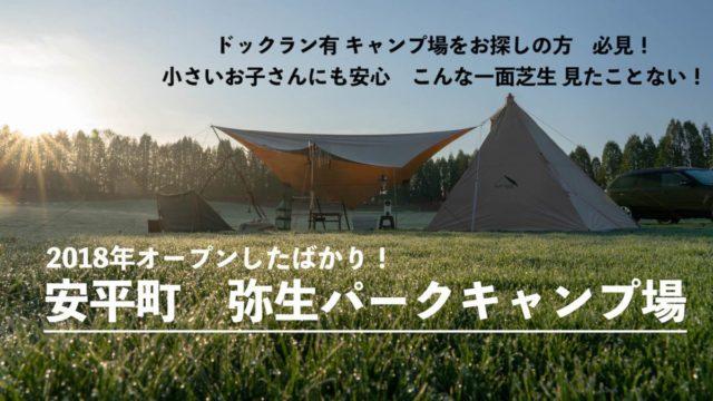 安平町弥生パークキャンプ場
