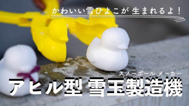 雪ひよこ雪玉製造機あひる型