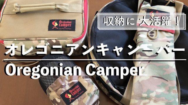 オレゴニアンキャンパーoregoniancamperおすすめ収納キャンプ用品