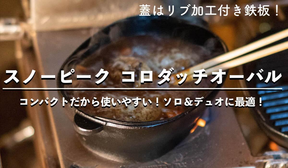 スノーピークコロダッチオーバルsnowpeakダッチオーブン料理