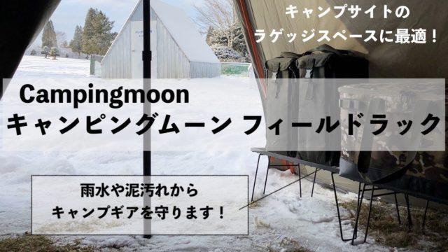 キャンピングムーンCAMPINGMOON フィールドラック_2498