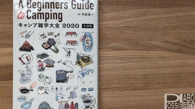 A Biginners Guide to Campingキャンプ雑学大全2020おすすめ本