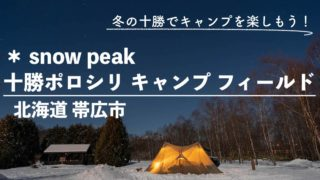 snowpeakスノーピーク十勝ポロシリキャンプフィールド帯広市