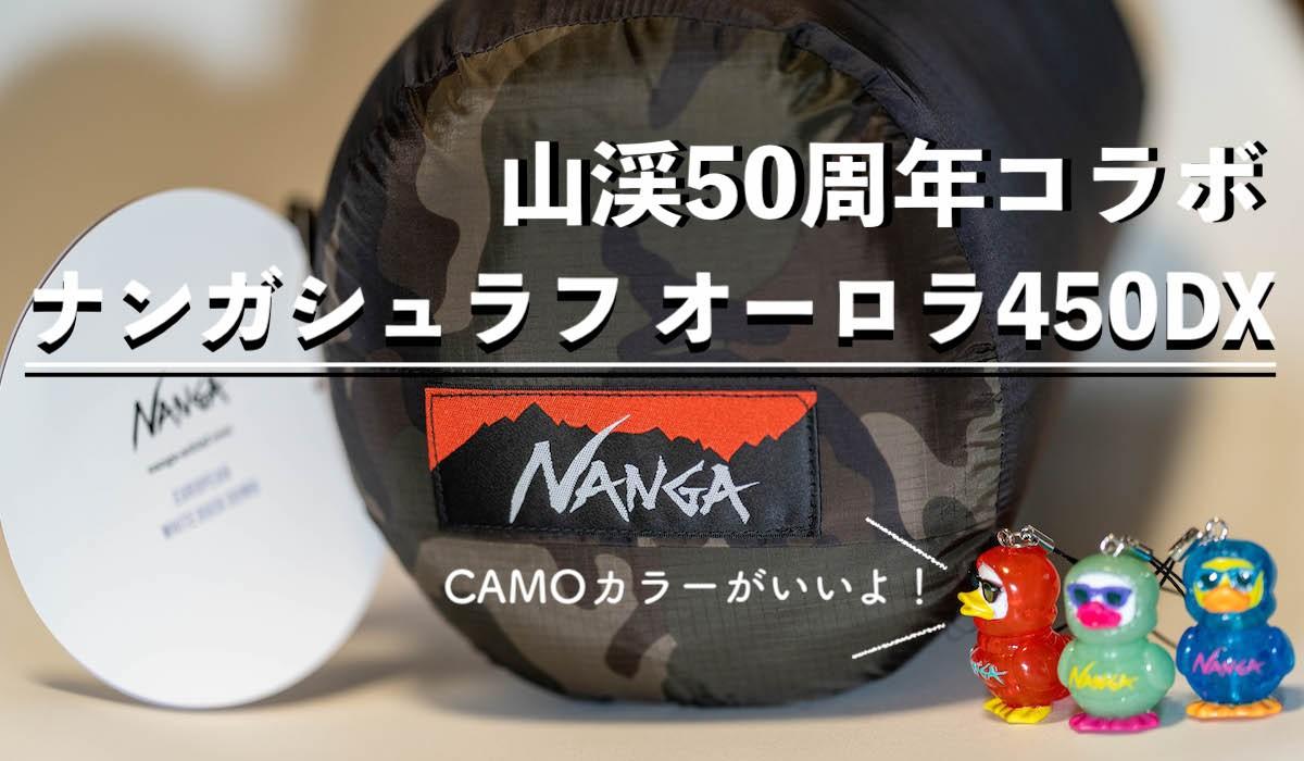ナンガNANGA寝袋山渓オーロラ450DX