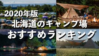 北海道おすすめキャンプ場,キャンプ旅行,ガイド,ランキング,おすすめ,人気,北海道旅行,注目,話題,温泉,ロケーション,快適,オートキャンプ,