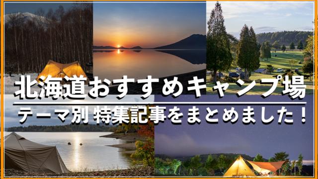 北海道おすすめキャンプ場2020