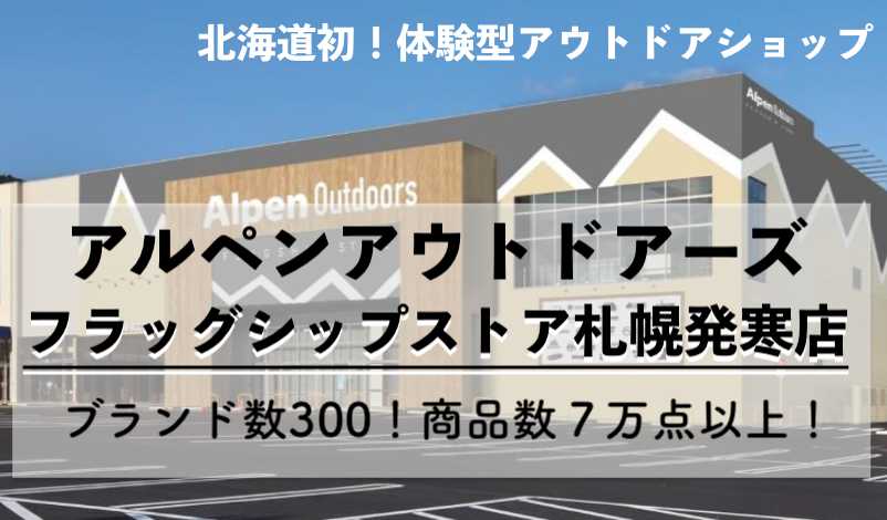 アルペンアウトドアーズ北海道札幌発寒店フラッグシップストア