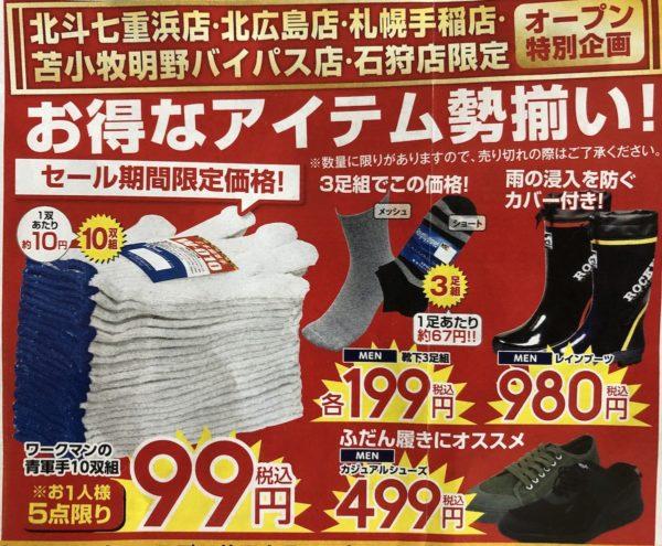 ワークマンプラスWORKMANPlus北広島店3月26日北海道オープン07030