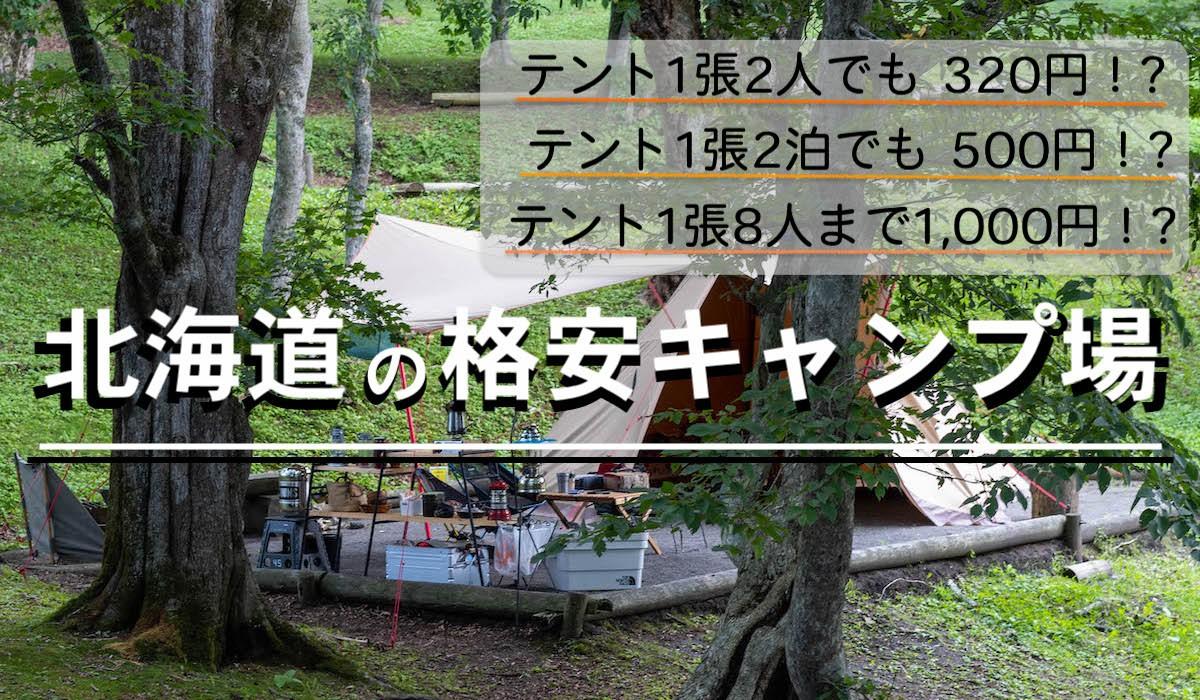 北海道格安キャンプ場