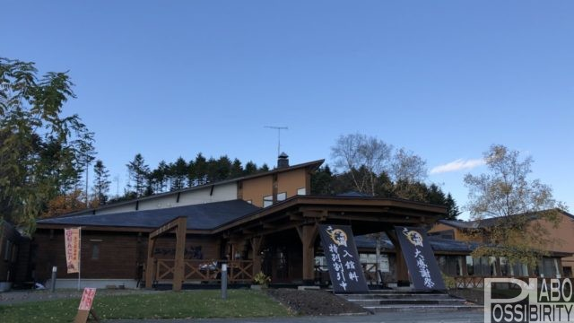 古山貯水池自然公園オートキャンプ場,由仁町,薪割り体験,焚火,2020年最新,ユンニの湯,お湯,ドッグラン,サイト予約