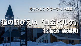 道の駅びえい白金ビルケキャンピングカーサイト車中泊キャンプ場