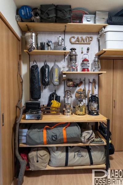 おしゃれ収納棚DIY,キャンプ部屋,大改造,有孔ボード,支柱レール仕様,キャンプ用品