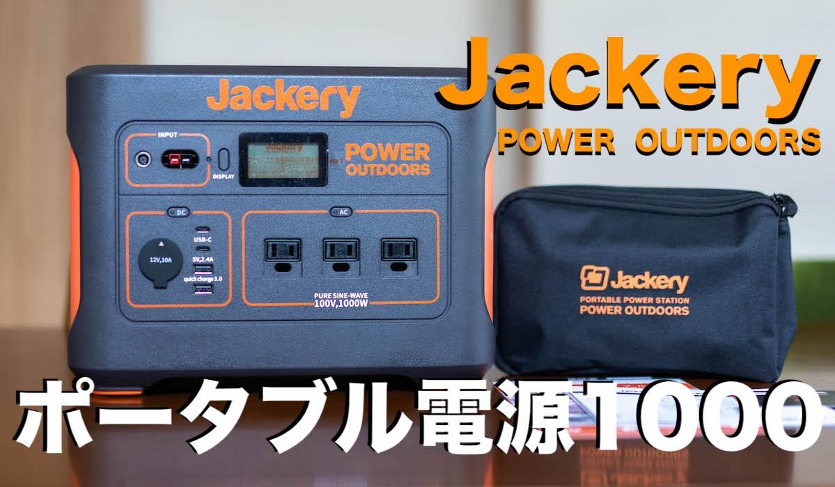 2020年最新,JackeryJapan新発売,ポータブル電源1000,ジャックリ,ジャッカリー,レビュー,口コミ,大容量,おすすめアウトドア用品,防災アイテム