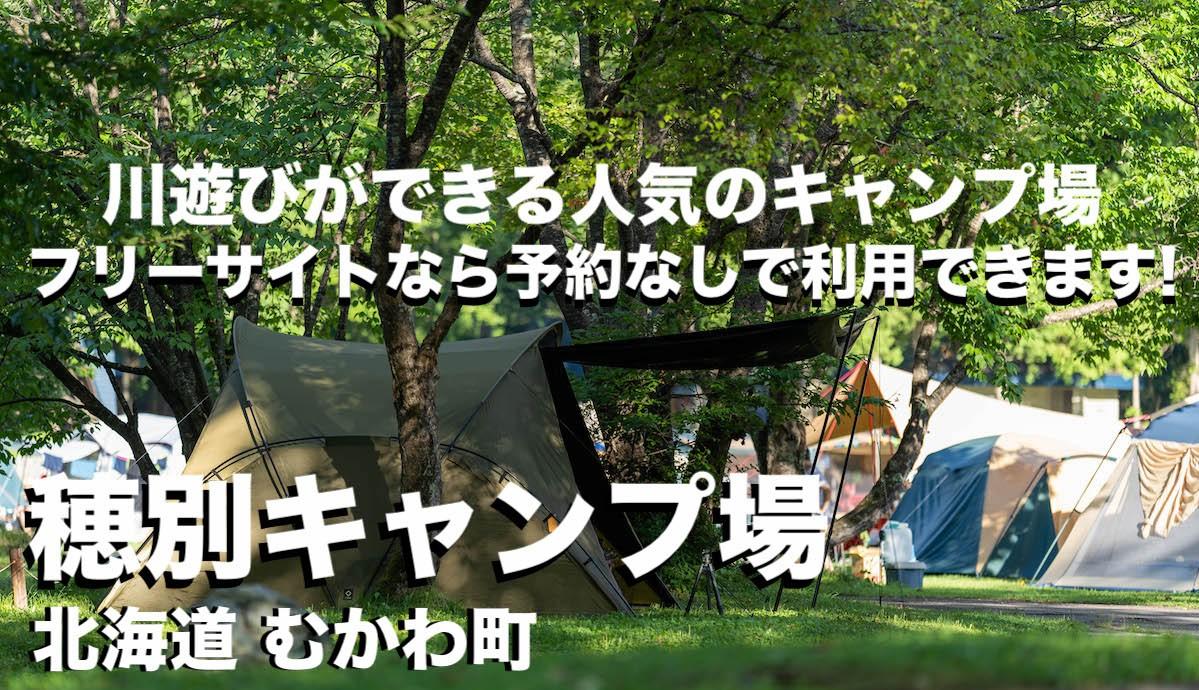 【2020年混雑情報あり】北海道むかわ町にある人気穂別キャンプ場のご紹介です!夏休み時期に、予約なしでフリーサイトを利用しました。コロナ対策中の穂別キャンプ場の最新情報をお伝えします。混み合う日は整理券配布対応もあり。チェックインは13時より早めに開始されるかもしれません。川遊びや虫取り、星空観測、釣り、アスレチックコースなど、遊びがたくさん!温泉も近いので、おすすめのキャンプ場ですよ!Possibility.Labo*ポジラボ*北海道キャンプ&登山情報&初心者キャンプ教室