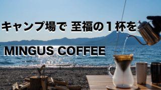 ミンガスコーヒー,MINGUSCOFFEE,札幌JAZZ喫茶,カフェ,自家焙煎,珈琲豆,テイクアウト,送料無料,全国配送,おすすめ,