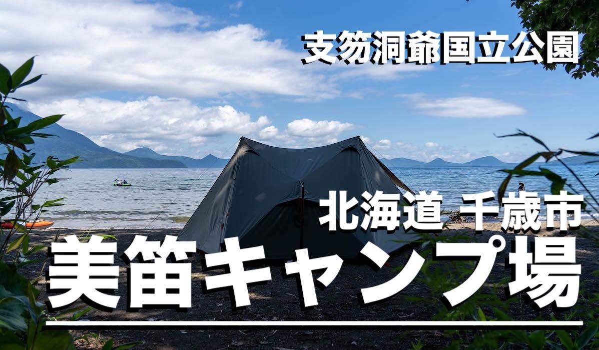 見逃した キャンプサイト