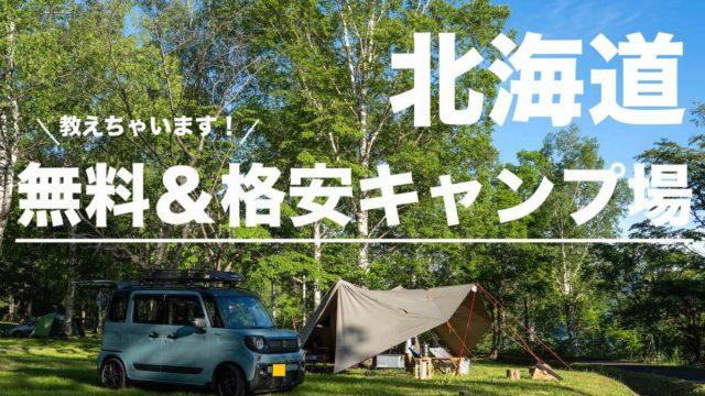 北海道キャンプ場,無料,格安,タダ,ブログ,おすすめ,トイレ,受付,施設,営業時間