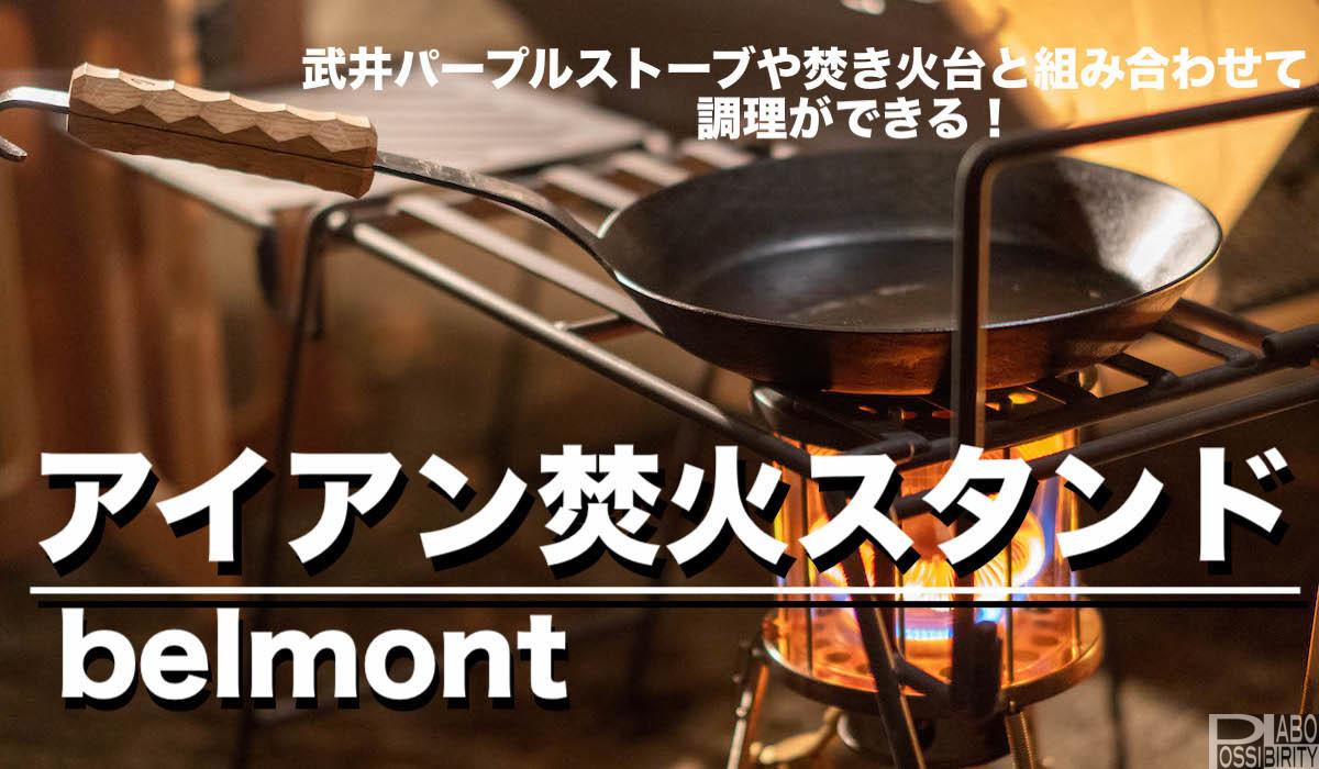 ベルモント,belmont,アイアン焚火スタンド,テーブル,ツールハンガー,焚き火台,調理,料理,おすすめ,人気,便利,おしゃれ,武井バーナーパプルストーブ,高さ