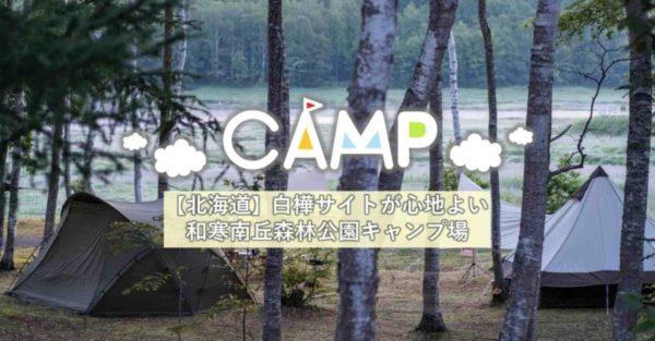 キャンプ,WEB,アウトドアライター,執筆,仕事,ライティング,寄稿,TAKIBIサイト,公式パートナー,北海道,キャンプ場紹介,ポジラボ