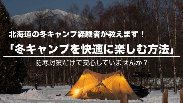 冬キャンプ,雪中キャンプ,防寒対策,初心者,注意点,問題点,解決策,必要,アイテム,持ち物