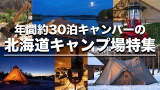 北海道,キャンプ場,サイト,ブログ,予約,満場,料金,おすすめ,人気,注目,新キャンプ場,オープン,通年営業,冬キャンプ,2020,混雑状況