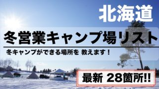 北海道,冬キャンプ,雪中キャンプ,営業期間,営業いつまで,冬営業,通年営業,キャンプ場,どこ