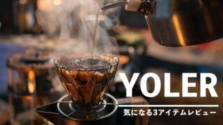 YOLER,ヨーラー,使用レビュー,話題,人気,おすすめ,安い,おしゃれ,キャンプ,キャンプギア,コスパ,シンプル,サイズ,価格,スペック