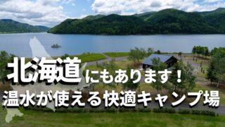 北海道キャンプ場,温水,お湯,給湯器付き,快適,おすすめ,人気,ブログ,高規格