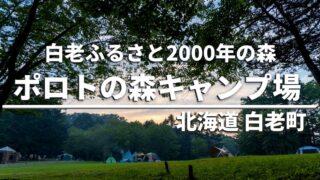 北海道白老ふるさと2000年の森ポロトの森キャンプ場,熊出没,料金,予約,サイト選び,2021年から予約制
