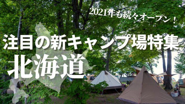 2021年,オープン,新キャンプ場,誕生,北海道,最新,ブログ,注目,人気,予約制
